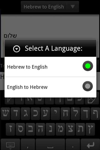 Hebrew Translation For Android