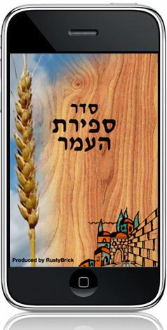 http://www.rustybrick.com/pics/iphone-sefirat-haomer/logo.png