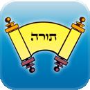 iPad Torah App