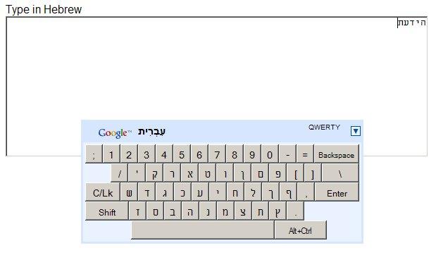 Google's Virtual Language Keyboard Doesn't Work With Prototype
